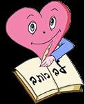 לב כותב